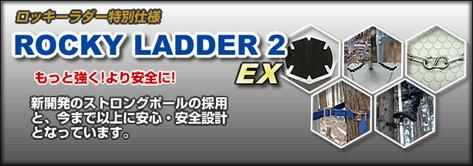 ロッキーラダー2EX